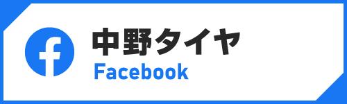 nakanotire_FB_banner_NT